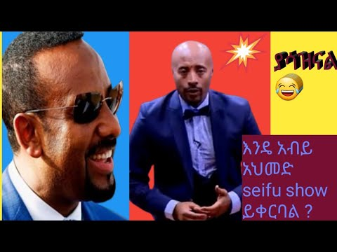 #ETHIOPIA :ጠቅላይ ሚስተር አብይ አህመድ እንዴት Seifu On EBS 2 ላይ ይቀርባል ?#seifunoEbs2
