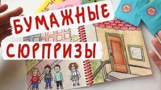 Бумажные сюрпризы / Школа POP, 2 сезон!