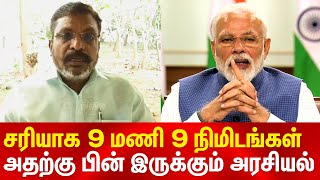 Thol Thirumavalavan Speech 04-04-2020