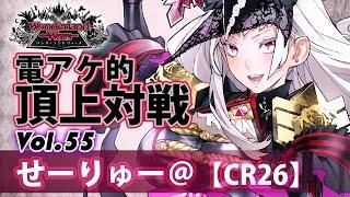 【CR26】アシェンプレル:せーりゅー@/『WlW』電アケ的頂上対戦Vol.55