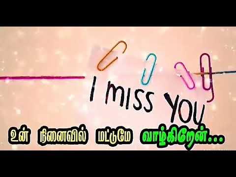 Miss You Tamil Lyrics