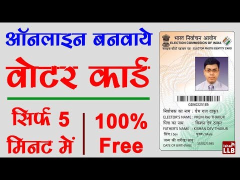 How to Apply For Voter ID Card Online | By Ishan [Hindi]