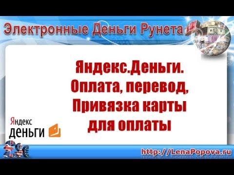 Оплата, перевод, привязка карты в системе Яндекс Деньги