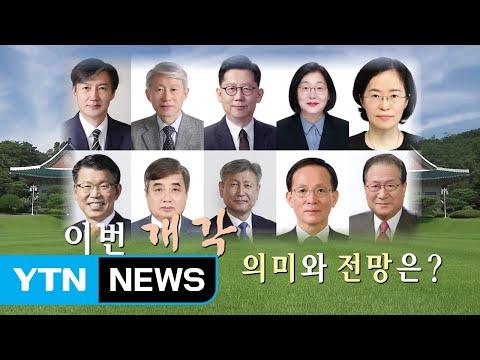 문재인 정부 2기 내각 완성...장관급 8명 교체 / YTN