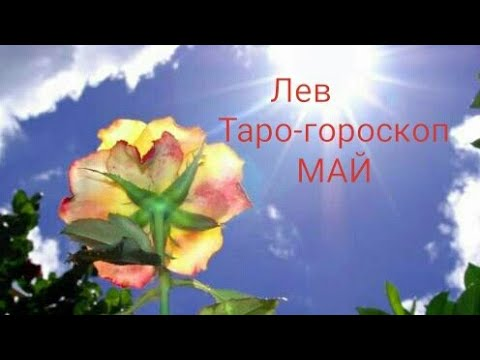 Лев Таро-гороскоп Май 2018 г