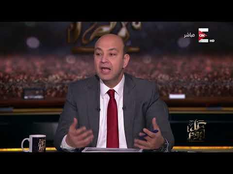 كل يوم - عمرو أديب يعرض تكاليف الزواج للأسر الفقيرة والمتوسطة والمقتدرة  - 22:20-2017 / 12 / 4
