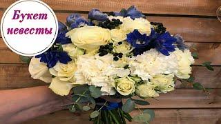 Как сделать бело-синий свадебный букет невесты. Флористика для начинающих