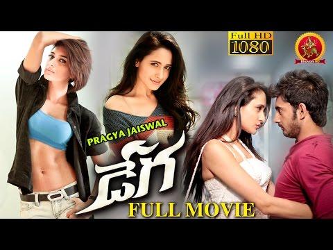 Dega Telugu Full Movie ||  Pragya Jaiswal, Erica Fernandes, Sujiv || 2017 Latest Telugu Movies