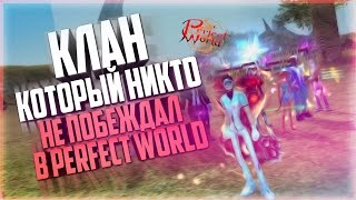КЛАН КОТОРЫЙ НИКТО НЕ ПОБЕЖДАЛ В ПВ - Perfect World
