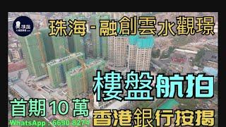 名融創雲水觀璟|首期10萬|鐵路沿線物業|香港銀行按揭