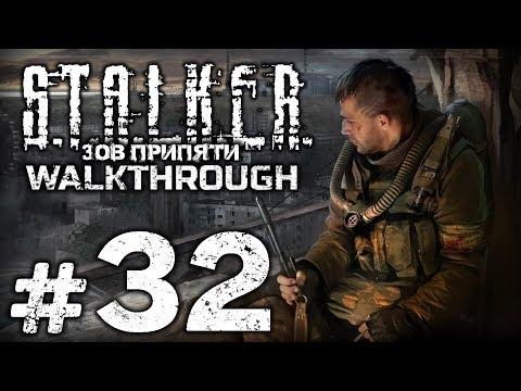 """Прохождение S.T.A.L.K.E.R.: Зов Припяти [SGM 1.7] - Часть #32 - МАГАЗИН """"КНИГИ"""" / ПОСЫЛКА КИБОРГУ"""