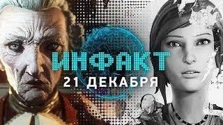 Инфакт от 21.12.2017 [игровые новости] — Total War: Warhammer II, Life is Strange, The Council...