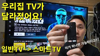 샤오미 MI TV stick 리뷰 및 연결오류 / 미T…