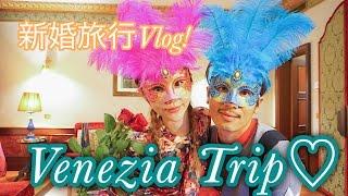 【Vlog】新婚旅行~ヴェネツィア旅行 Day7-9 旦那さんにビデオレター【サプライズ】 thumbnail
