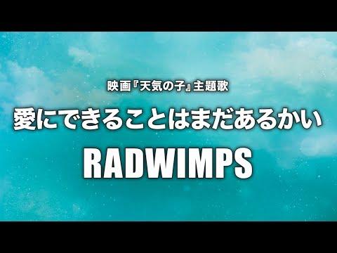 RADWIMPS - 愛にできることはまだあるかい