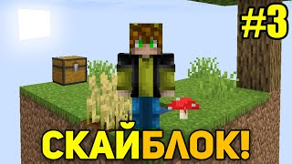 Майнкрафт Скайблок но я Получаю Вещи ОТ ВАС 3 - Minecraft Skyblock But   Getting  Tems From YOU