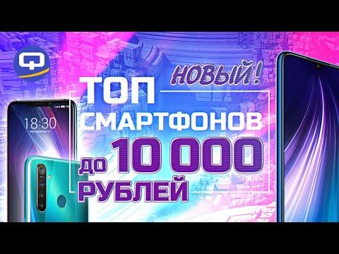 Топ смартфонов до 10000 рублей. Лучшие бюджетные смартфоны 2019/ QUKE.RU /