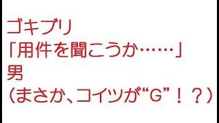 """ゴキブリ「用件を聞こうか……」男(まさか、コイツが""""G""""!?) thumbnail"""