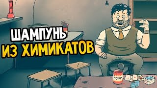 60 Seconds! Прохождение На Русском #2 — ШАМПУНЬ ИЗ ХИМИКАТОВ