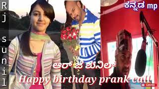 RJ- Sunil//Happy  birthday//funny - prank call