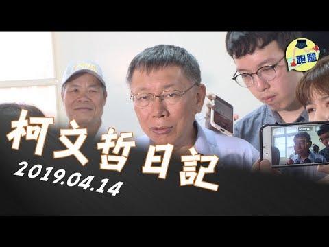 《柯文哲日記》2019.04.14│跑腿新聞