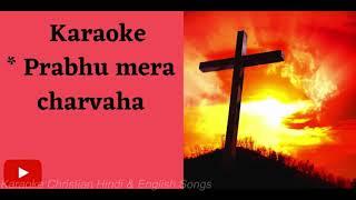 Prabhu mera charvaha प्रभु मेरा चरवाहा,