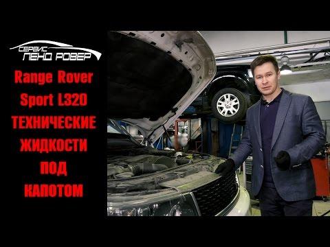 Технические жидкости под капотом Range Rover Sport L320