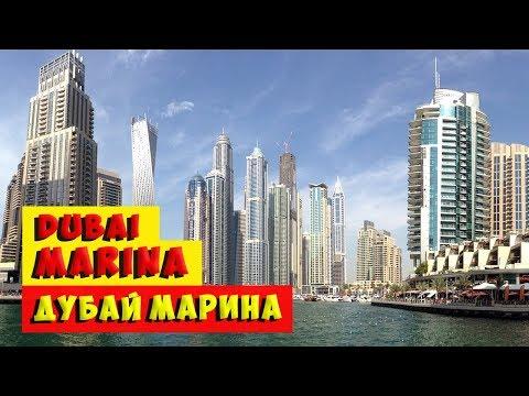 Район Дубай Марина | Dubai Marina | U A E