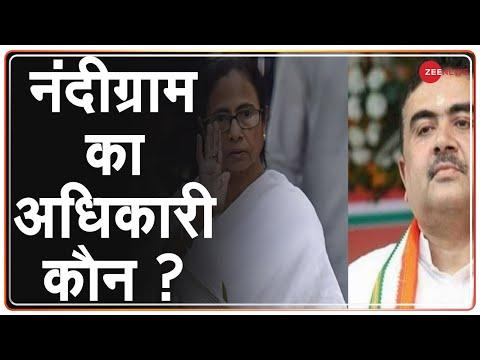 West Bengal: शुवेंदु अधिकारी की जीत को ममता बनर्जी ने दी चुनौती | Nandigram | Latest Hindi News