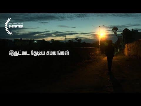 Iruttai Thediya Samayangal | Short Film of the Day