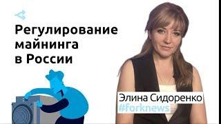 Элина Сидоренко: майнинг в России не разрешен и не запрещен