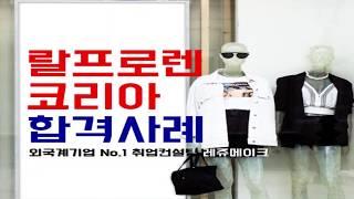 외국계 패션산업 랄프로렌 코리아 채용 합격사례 Ralp…