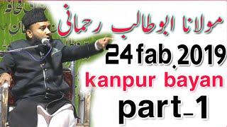 Molana Abu talib rahmani bayan in kanpur (u.p)(24fab.2019)