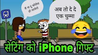 Tween Craft सेटिंग को IPhone गिफ्ट Chaudhary744