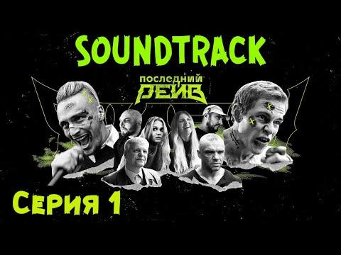 Последний рейв. Soundtrack. 1 серия.