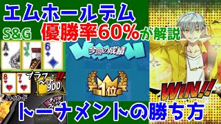 【エムホールデム攻略】トナメ優勝率60%が解説!トーナメントの勝ち方!