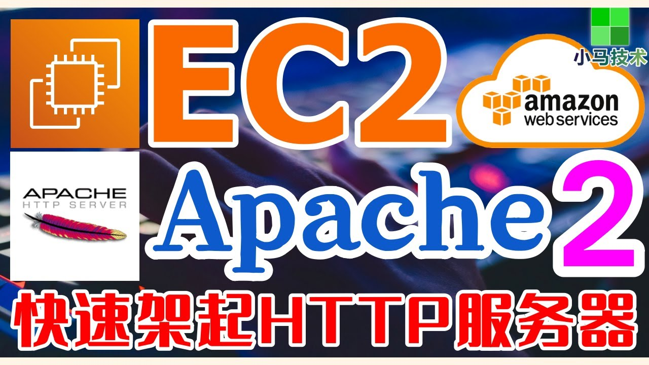 AWS EC2 中文入门使用教学 - Apache - 快速架起HTTP服务器