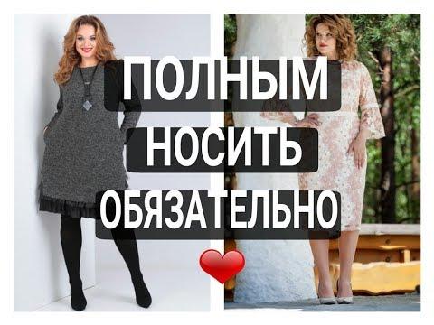 ПОЛНЫМ женщинам носить ОБЯЗАТЕЛЬНО! Платья для полных 2020| Necessarily, Wear For Full Women!