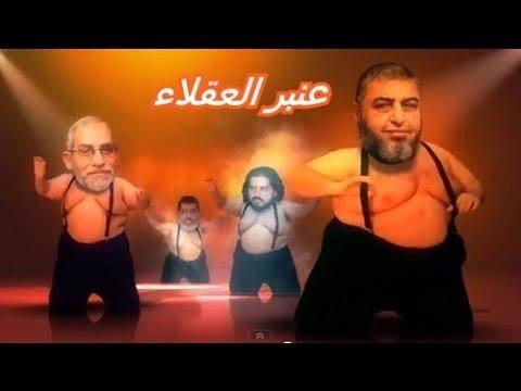 """""""عنبر العقلاء"""" أوبريت تسخر من مرسي والمرشد والشاطر"""