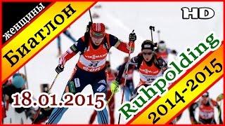 Биатлон  Кубок мира 2014-2015 МАСС СТАРТ Женщины 18.01.2015 Рупольдинг (Германия)