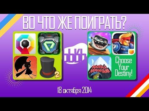 ВоЧтоЖеПоиграть!? #0032 - Еженедельный Обзор Игр на Android и iOS