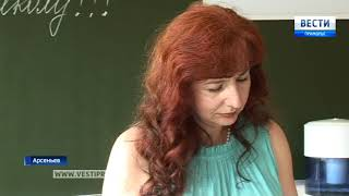 В Арсеньеве учителя готовят к учебному году новые программы