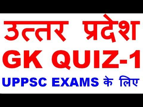 उत्तर प्रदेश सामान्य ज्ञान  UPPSC 2017 UP GK MCQ QUESTIONS QUIZ -1