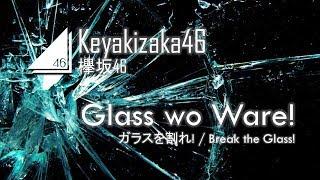 Download lagu Keyakizaka46 Glass wo ware MP3