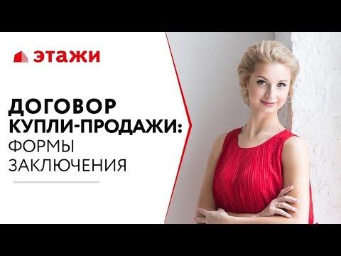 КОГДА ИДТИ К НОТАРИУСУ -  Формы заключения договора купли-продажи | Этажи Москва