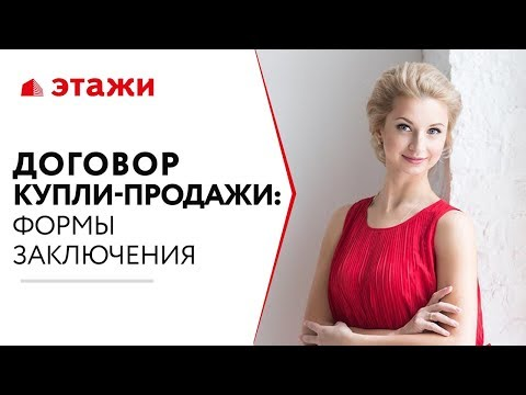 КОГДА ИДТИ К НОТАРИУСУ -  Формы заключения договора купли-продажи   Этажи Москва