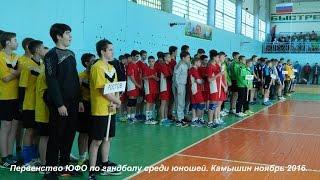 Первенство ЮФО по гандболу среди юношей. Камышин ноябрь 2016.
