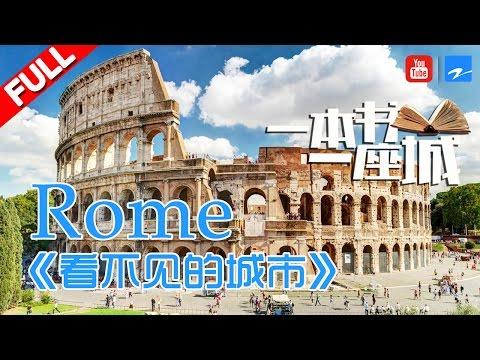 【FULL】《一本书一座城2》第1期【罗马:永恒之城 Rome-The Eternal City】20170508【浙江卫视官方HD】