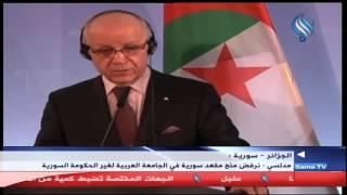 وزير الخارجية الجزائري مراد مدلسي   نرفض منح مقعد سورية في الجامعة العربية لغير الحكومة السورية