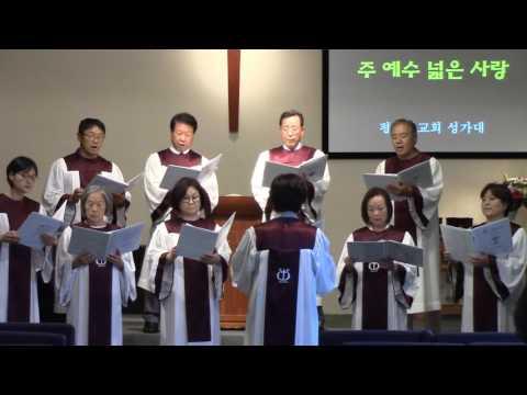 170625 주 예수 넓은 사랑 Choir